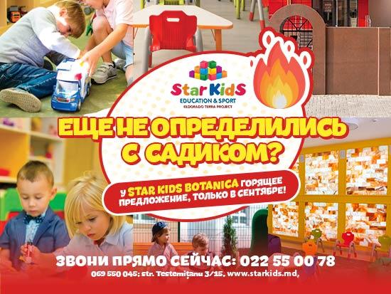 Акция в Star Kids Botanica